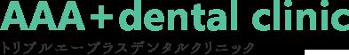 広島でインプラントをお探しならトリプルエーデンタルクリニックまで。日本口腔インプラント専門医で10年以上実績があり、徹底的な安心、安全を確立してます。